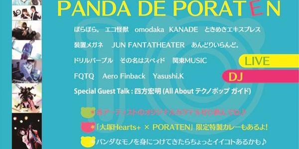 5月5日(火祝)ぽらぽら。企画《PANDA DE PORATEN》 に出演