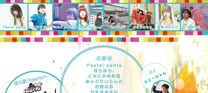 関東MUSIC主催リリース記念企画「超乙女音楽会」
