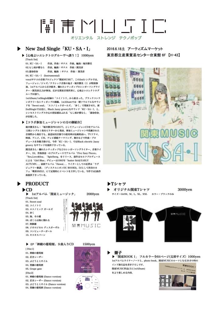 関東MUSICチラシ23