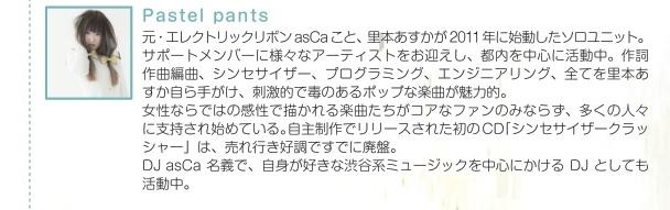 A4_イベントチラシ_160709 - バージョン 2